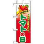 ミニのぼり旗 W100×H280mm トマトの日 (60382)