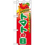 ハーフのぼり旗 10月10日はトマトの日 (60383)