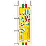 ミニのぼり旗 W100×H280mm 世界パスタデ― (60386)