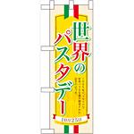 ハーフのぼり旗 世界のパスタデ― (60387)