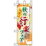 ミニのぼり旗 W100×H280mm 秋の行楽フェア (60390)