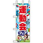 ミニのぼり旗 W100×H280mm 運動会フェア (60394)