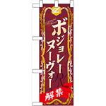 ハーフのぼり旗 ボジョレーヌーボー (60396)