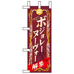 ミニのぼり旗 W100×H280mm ボジョレーヌーヴォー (60397)