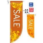 SALE秋 (表面:ライトブラウン 裏面:オレンジ) フラッグ(遮光・両面印刷) (6040)