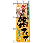 ミニのぼり旗 W100×H280mm 秋の鍋フェア (60401)