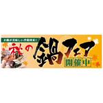 パネル 片面印刷 秋の鍋フェア (60403)