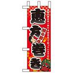 ミニのぼり旗 W100×H280mm 秋の節分恵方巻き (60409)