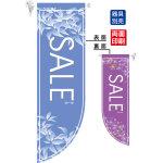 SALE冬 (表面:薄い青 裏面:紫) フラッグ(遮光・両面印刷) (6041)