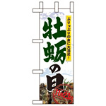 ミニのぼり旗 W100×H280mm 牡蛎の日 (60413)