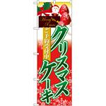 のぼり旗 クリスマスケーキ2 (60415)