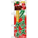 ハーフのぼり旗 クリスマスケーキご予約受付中 (60416)