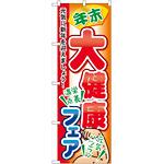 のぼり旗 大健康フェア (60421)