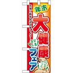 ハーフのぼり旗 年末大健康フェア (60422)