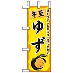 ミニのぼり旗 W100×H280mm 冬至 表示:ゆず (60427)