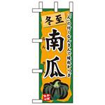 ミニのぼり旗 W100×H280mm 冬至 表示:南瓜 (かぼちゃ) (60428)