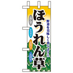 ミニのぼり旗 W100×H280mm 表示:ほうれん草 (60430)