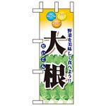 ミニのぼり旗 W100×H280mm 表示:大根 (60431)