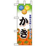 ミニのぼり旗 W100×H280mm 表示:かき (60435)