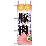 ミニのぼり旗 W100×H280mm 表示:豚肉 (60437)