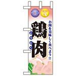 ミニのぼり旗 W100×H280mm 表示:鶏肉 (60438)