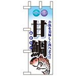 ミニのぼり旗 W100×H280mm 表示:甘鯛 (60440)