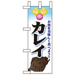 ミニのぼり旗 W100×H280mm 表示:カレイ (60442)