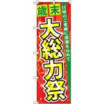 のぼり旗 歳末 大総力祭 (60456)
