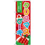のぼり旗 クリスマスケーキ1 (60457)