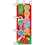 ミニのぼり旗 W100×H280mm クリスマスケーキ (60459)