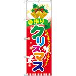 のぼり旗 クリスマス (60462)