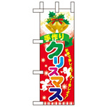ミニのぼり旗 W100×H280mm 手作りクリスマス (60464)