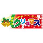 パネル 片面印刷 手作りクリスマス (60466)