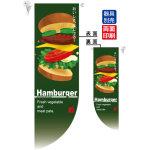 Hamburger フラッグ(遮光・両面印刷) (6047)