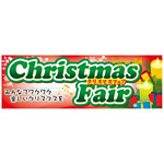 パネル 片面印刷 クリスマスフェア (60471)
