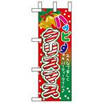 ミニのぼり旗 W100×H280mm ハッピークリスマス (60472)