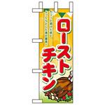 ミニのぼり旗 W100×H280mm ローストチキン (60474)