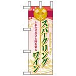 ミニのぼり旗 W100×H280mm スパークリングワイン (60475)