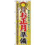 のぼり旗 お正月準備 (60477)