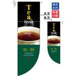 Tea Break 紅茶 フラッグ(遮光・両面印刷) (6048)