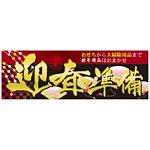 パネル 片面印刷 迎春準備 (60489)