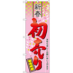 のぼり旗 初売り (60490)