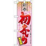 ハーフのぼり旗 初売り (60491)