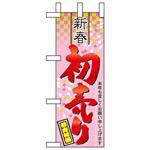 ミニのぼり旗 W100×H280mm 初売り (60492)