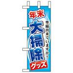 ミニのぼり旗 W100×H280mm 大掃除グッズ (60498)