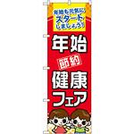 のぼり旗 年始節約健康フェア (60501)
