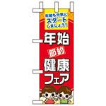 ミニのぼり旗 W100×H280mm 年始健康フェア (60503)