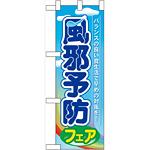 ハーフのぼり旗 風邪予防フェア (60507)