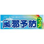 パネル 片面印刷 風邪予防フェア (60509)