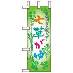 ミニのぼり旗 W100×H280mm 七草がゆ (60511)
